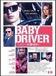 ベイビー・ドライバー映画
