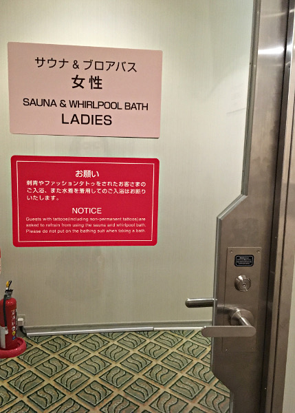 ザ・プリンス さくらタワー東京 ブロアバス2