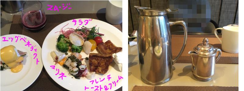 ザ・プリンス さくらタワー東京 朝食ブッフェ4