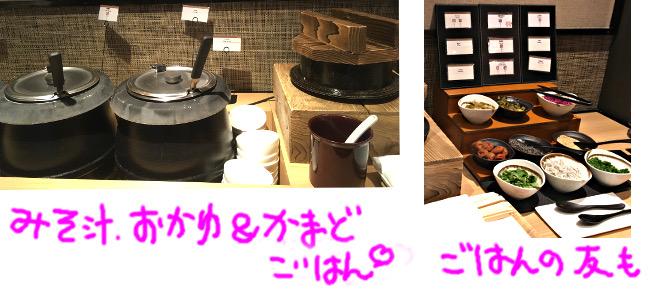 ザ・プリンス さくらタワー東京 朝食ブッフェ3
