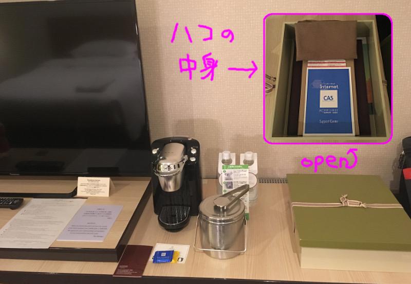 ザ・プリンス さくらタワー東京 デラックスツイン8