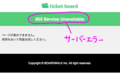 [ticketboard][チケットボード]