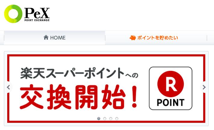 [Pex][楽天ポイント]