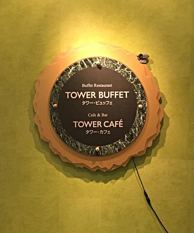 ホテルニューオータニ東京 タワーブッフェ朝食1