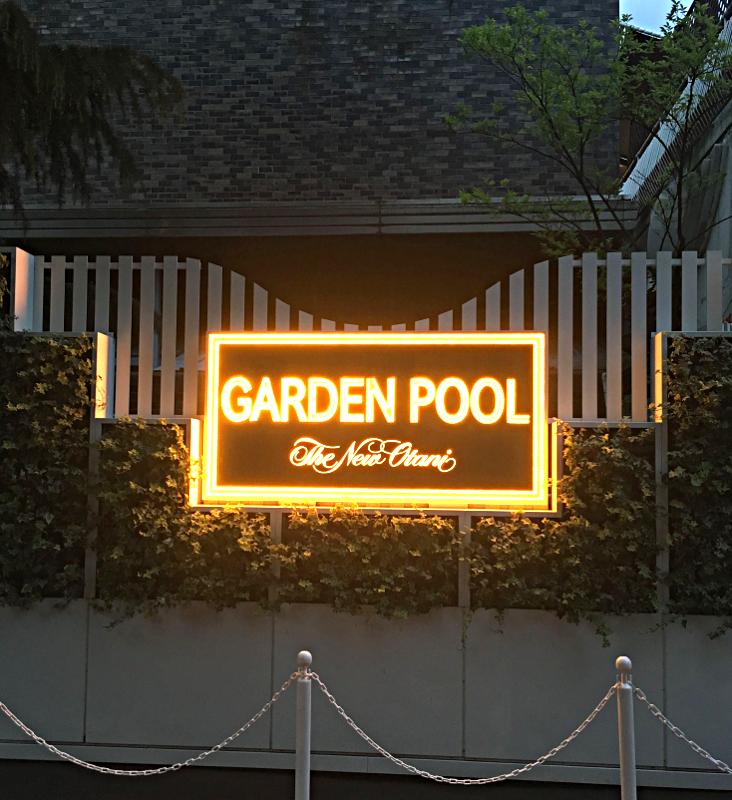 ホテルニューオータニ東京 ガーデンプール
