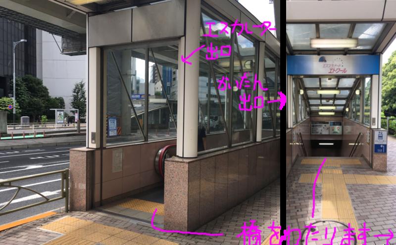 赤坂見附D出口3