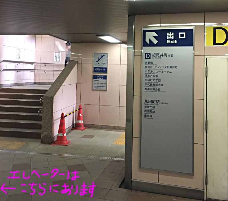 赤坂見附D出口2