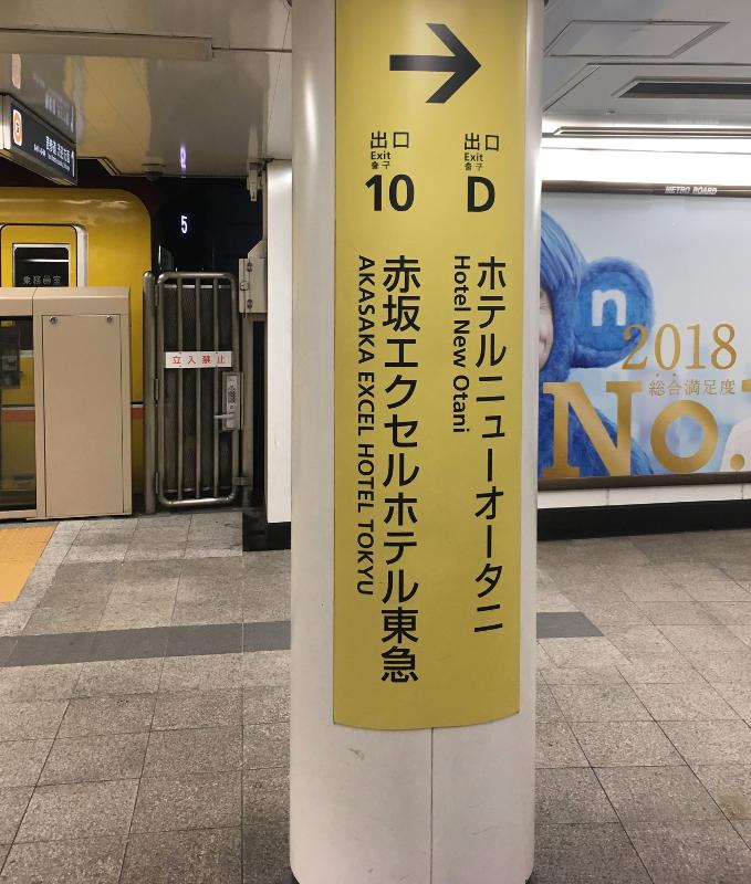 赤坂見附D出口1