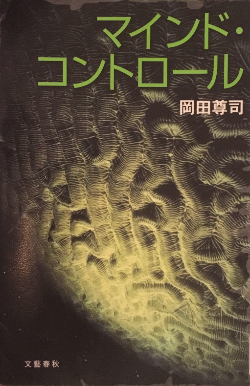 マインド・コントロール 岡田尊司