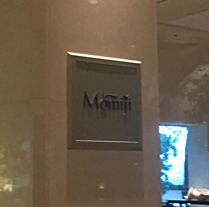 グランドプリンスホテル新高輪「Momoji」のアフタヌーンティー1