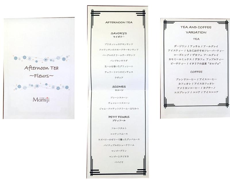 グランドプリンスホテル新高輪「Momoji」のアフタヌーンティー2