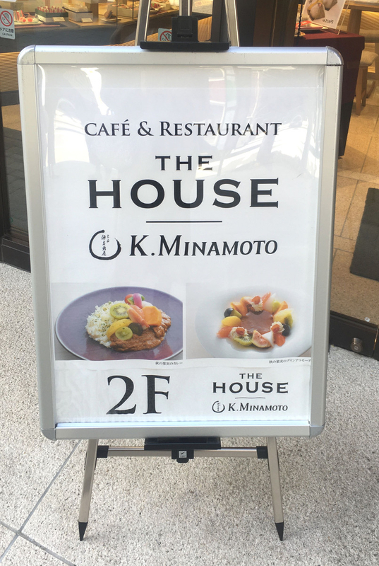 K.minamoto カフェ01