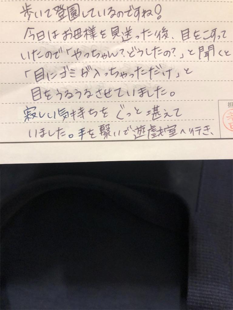 f:id:ca-san_diary:20190515195205j:image