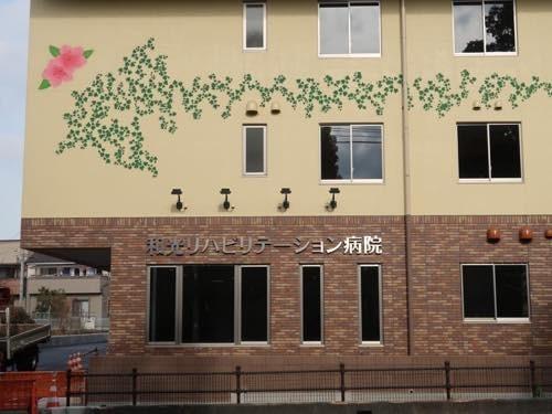 病院 外壁 壁画 ツタの絵