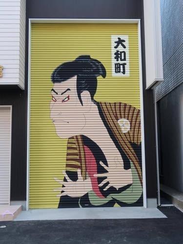 公民館 山車小屋 シャッターアート 浮世絵