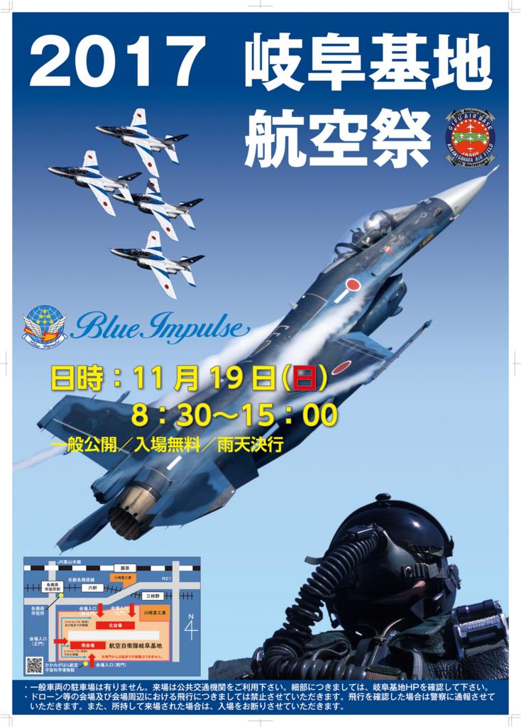 f:id:cadet1157:20171115130200j:plain