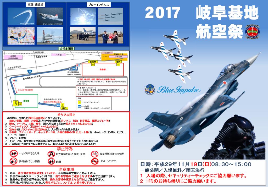f:id:cadet1157:20171115134245p:plain
