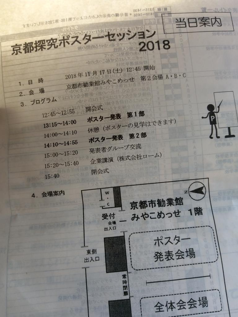 f:id:caesarkazuhito:20181117155045j:plain