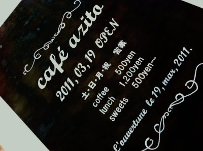f:id:cafe-azito:20110218201908j:image:h200