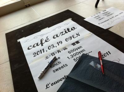 f:id:cafe-azito:20110218202002j:image:h200