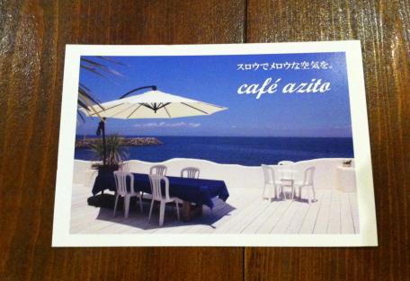 f:id:cafe-azito:20110801230837j:image:h200
