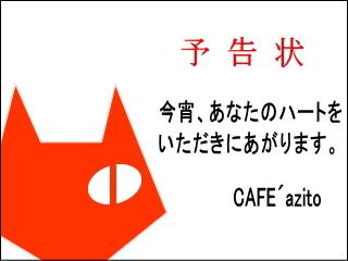 f:id:cafe-azito:20121101222248j:image:h200
