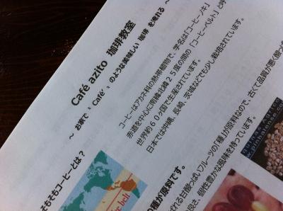f:id:cafe-azito:20121204143135j:image:h200