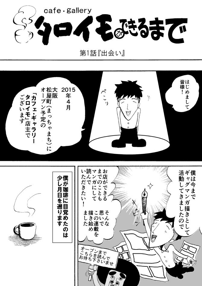 f:id:cafe-gallery-taroimo:20161113202850j:plain