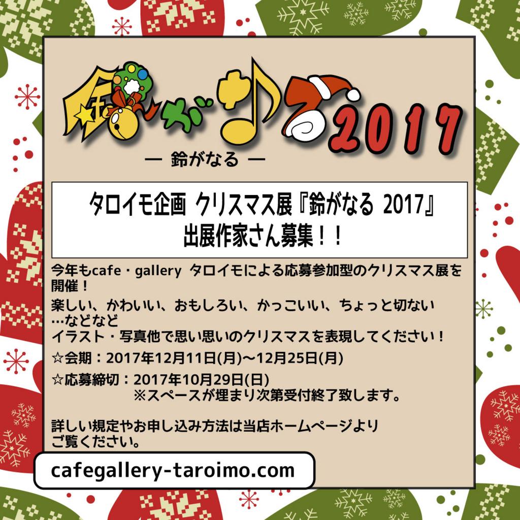 f:id:cafe-gallery-taroimo:20170924114021j:plain