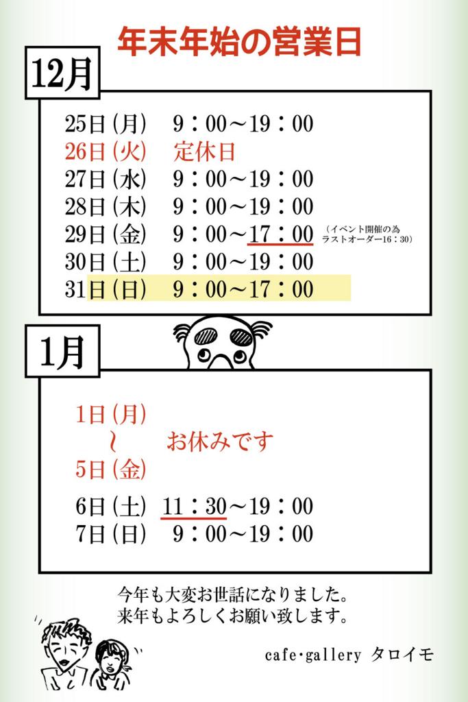 f:id:cafe-gallery-taroimo:20171223151332j:plain