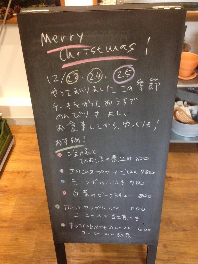 f:id:cafe-nico:20161223074903j:image