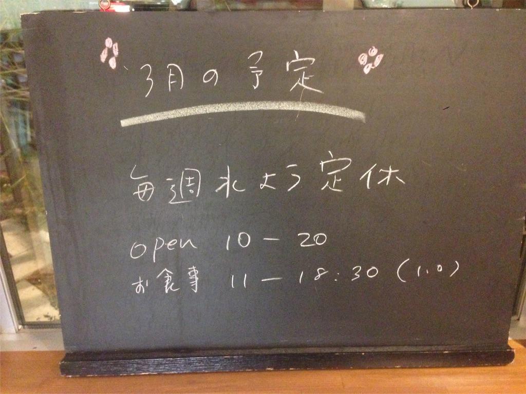f:id:cafe-nico:20170225193947j:image
