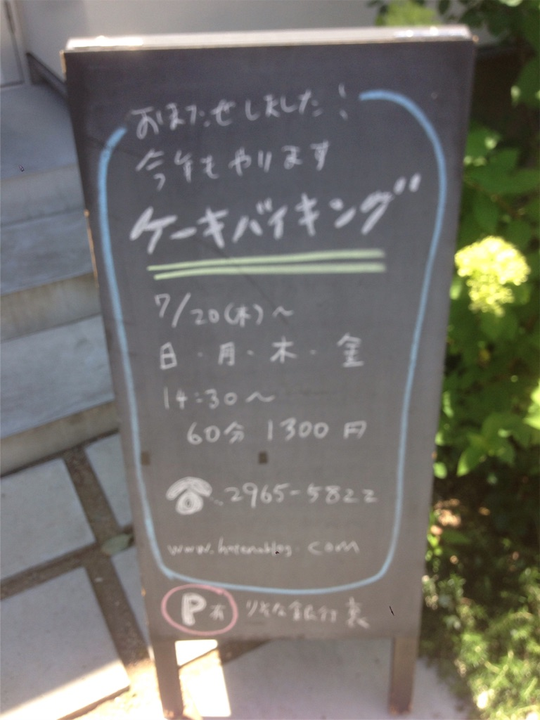 f:id:cafe-nico:20170714122111j:image