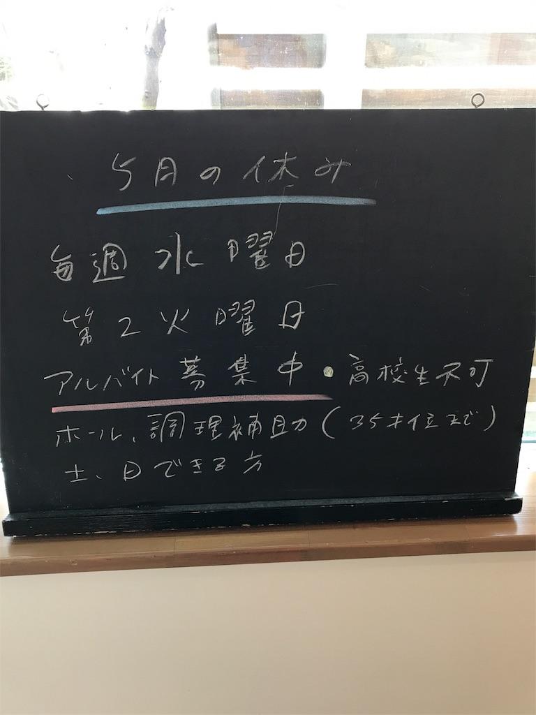 f:id:cafe-nico:20180421130027j:image
