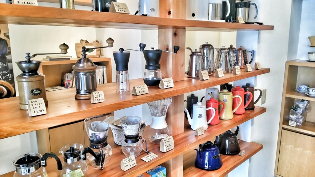 二三味コーヒーの店内にあるミルやポットのコーヒーグッズ