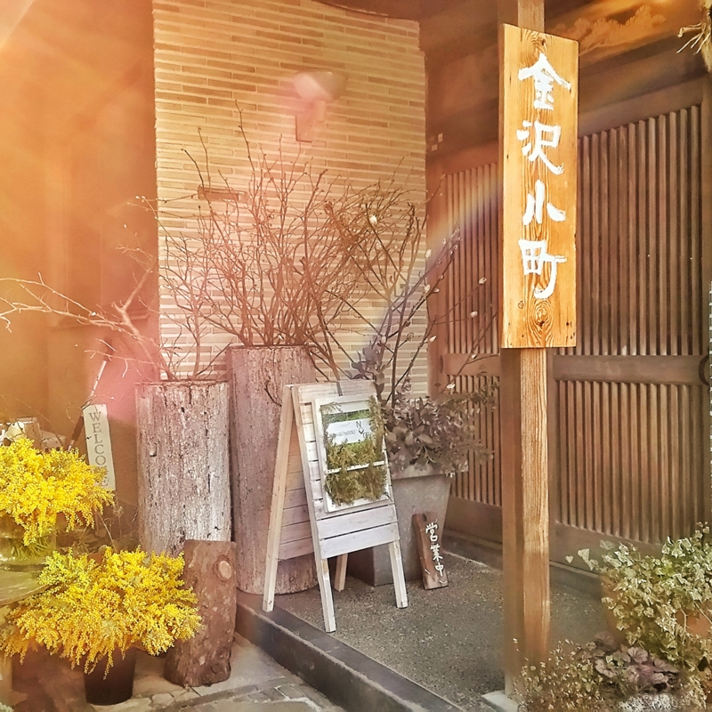 金沢の東山にあるカフェ、金沢小町の外観