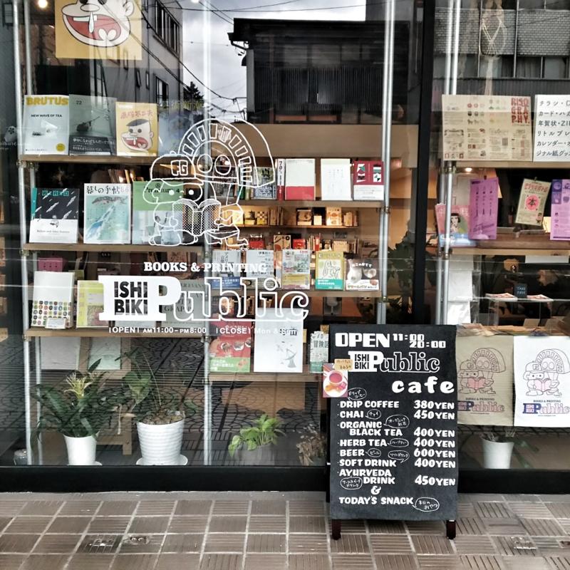 金沢の石引にあるブックカフェ、石引publicの外観