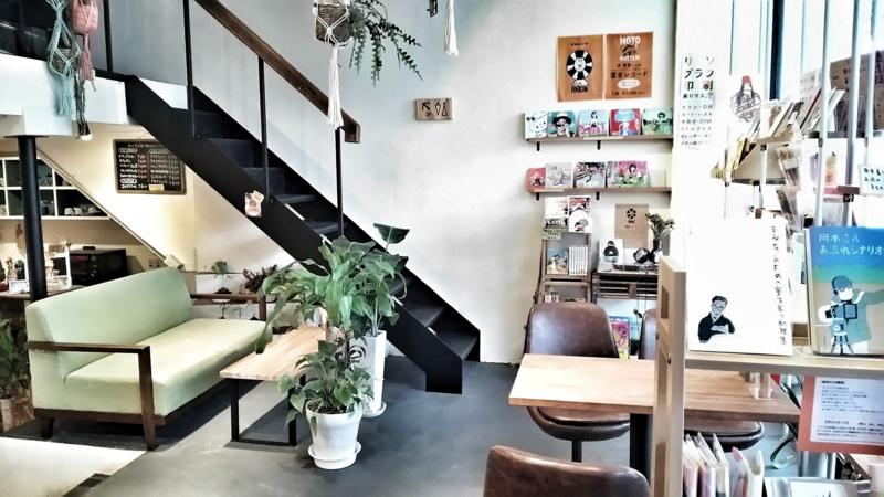 石引publicの植物あって本が並ぶ明るい店内