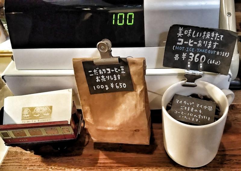 ヨシタベーカリーのコーヒーメニュー