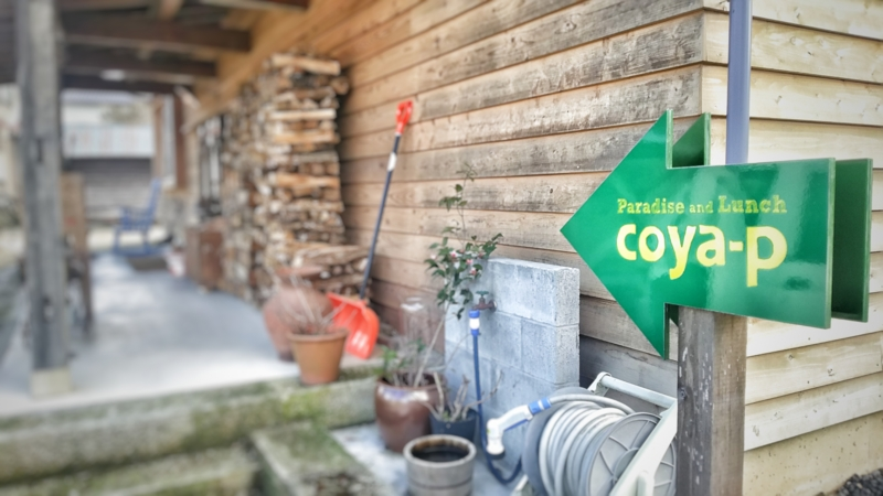 coya-pの看板
