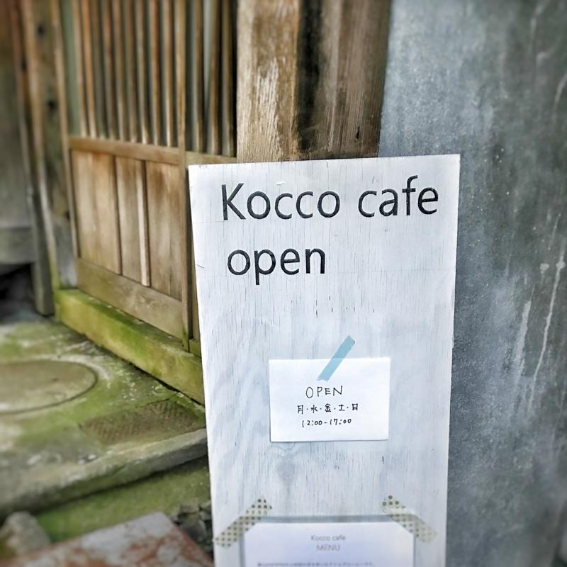 金沢の東茶屋街にあるカフェ、Kocco Cafeの外観