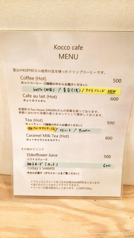 Kocco Cafeのメニュー
