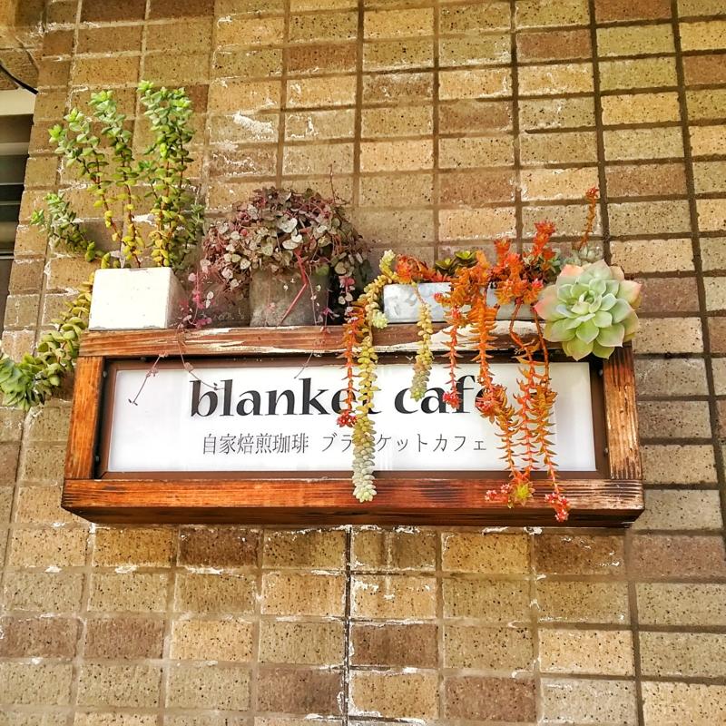 金沢の尾山神社の近くにあるカフェ、blanket cafe