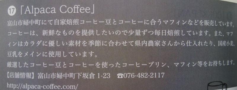とやまベーカリーマルシェのAlpaca Coffee