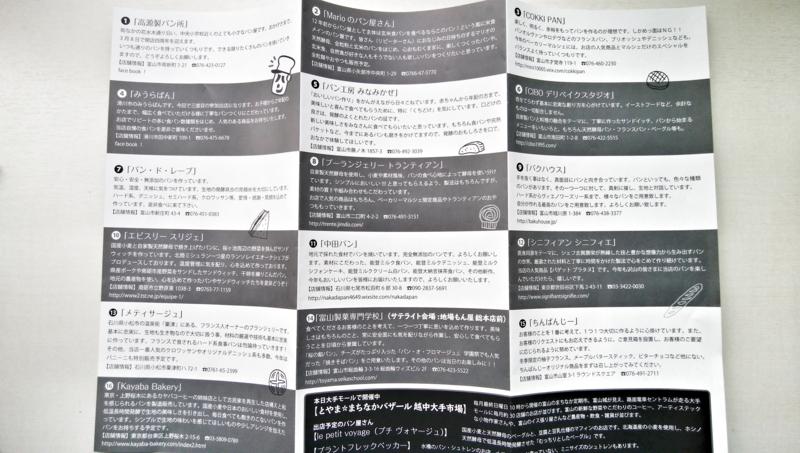 とやまベーカリーマルシェのパンフレットの表