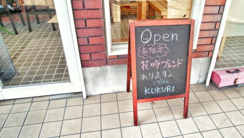 KUKURIのスタンド