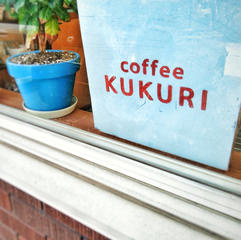 七尾にあるカフェ、KUKURIの外観