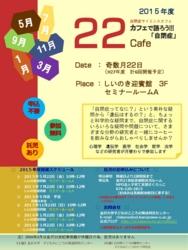 f:id:cafe22:20150516102145j:image