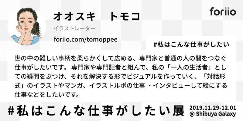 no.87 オオスキ トモコ