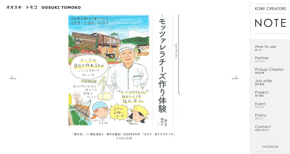神戸市が運営するクリエイターマッチングサイト「KOBE CREATORS NOTE(神戸クリエイターズノート)」に登録しました。